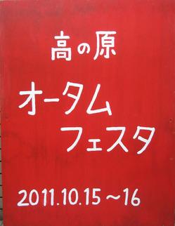 2011.0926_3.JPG