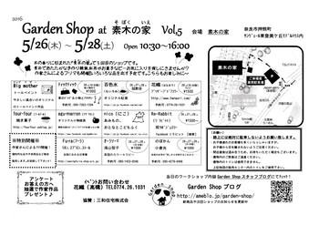 2016.05garden_shop.jpg