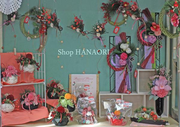 https://www.hanaori.com/blog1/images/2016.1226_2.JPG