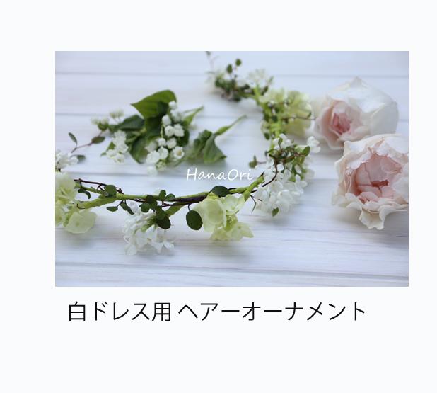 https://www.hanaori.com/blog1/images/2017.0423_5.jpg
