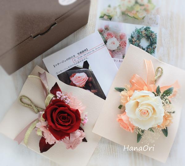 https://www.hanaori.com/blog1/images/IMG_7492.JPG